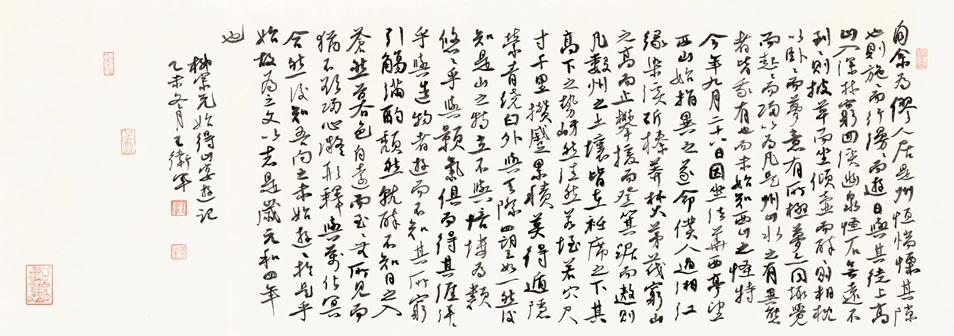 《始得西山宴游记》柳宗元文言文原文注释翻译 6 129