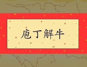 《庖丁解牛》庄子文言文原文注释翻译 6 16