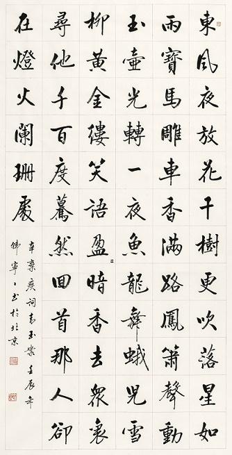 《青玉案·元夕》辛弃疾宋词注释翻译赏析 6 19