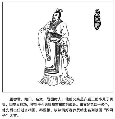 《读孟尝君传》王安石文言文原文注释翻译 6 25