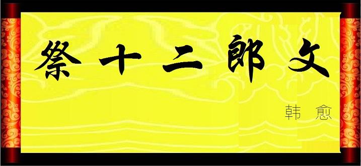 《祭十二郎文》韩愈文言文原文注释翻译 6 32
