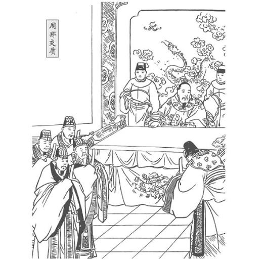 《周郑交质》左丘明文言文原文注释翻译