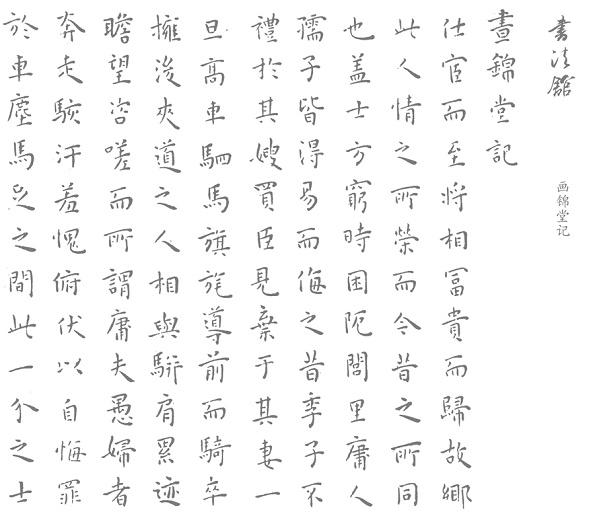 《相州昼锦堂记》欧阳修文言文原文注释翻译