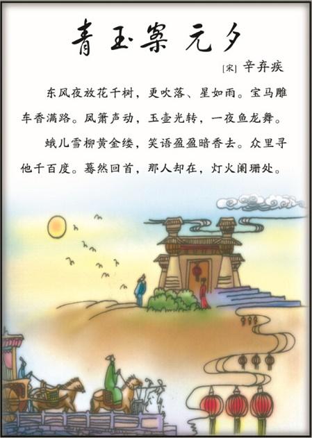 《青玉案·元夕》辛弃疾宋词注释翻译赏析 7 14