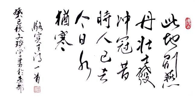 《于易水送人》骆宾王唐诗注释翻译赏析 7 16