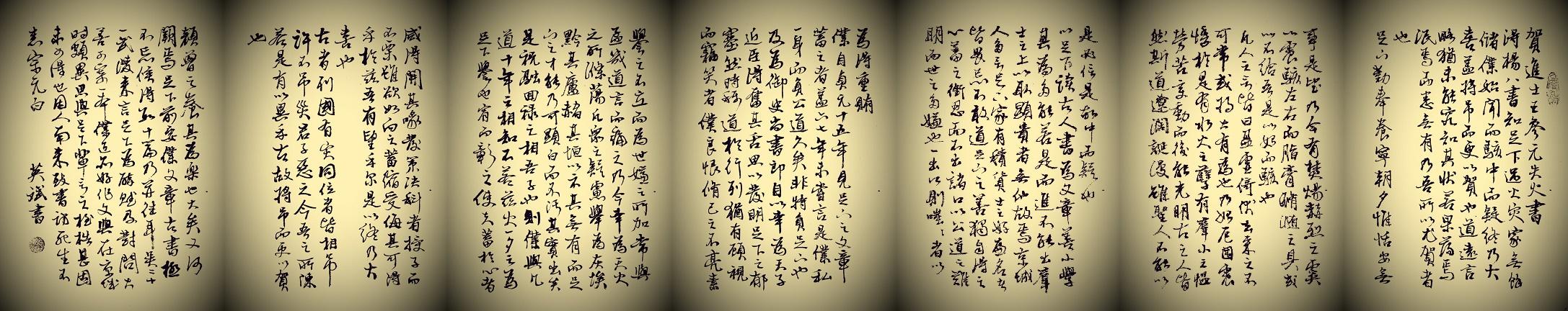 《贺进士王参元失火书》柳宗元文言文原文注释翻译 7 70