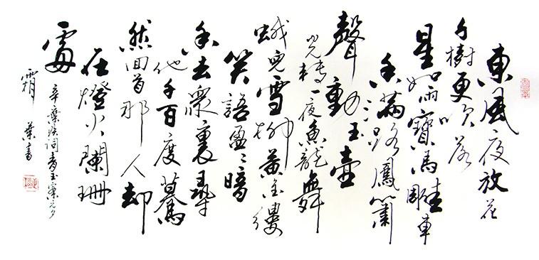 《青玉案·元夕》辛弃疾宋词注释翻译赏析 8 13