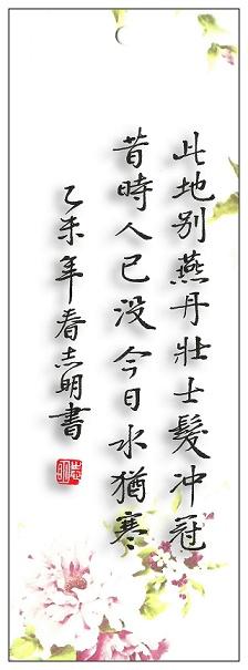 《于易水送人》骆宾王唐诗注释翻译赏析 8 14