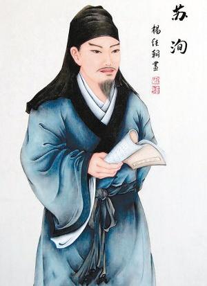 《辨奸论》苏洵文言文原文注释翻译