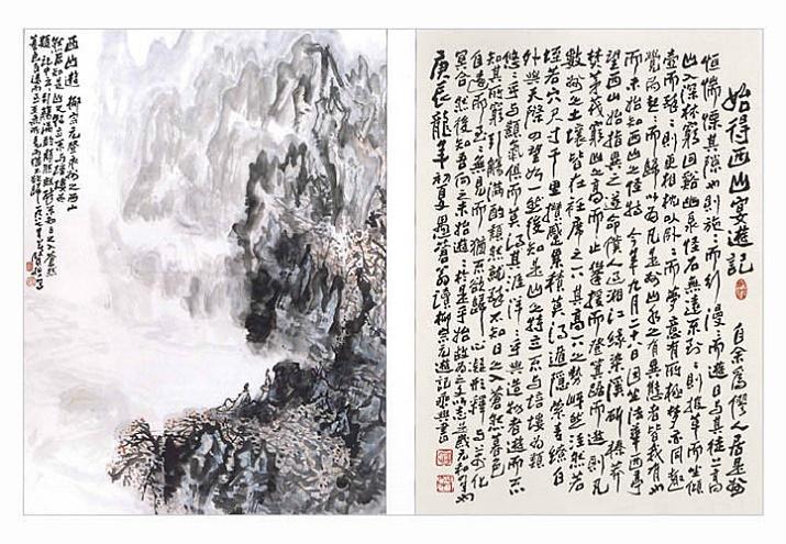 《始得西山宴游记》柳宗元文言文原文注释翻译 8 85