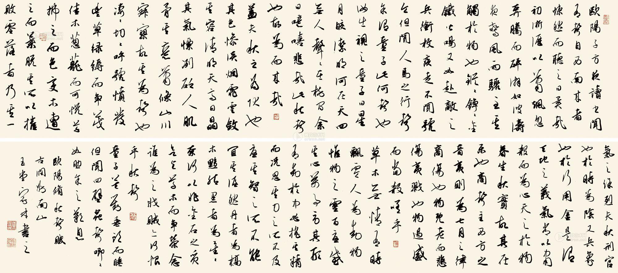《秋声赋》欧阳修文言文原文注释翻译