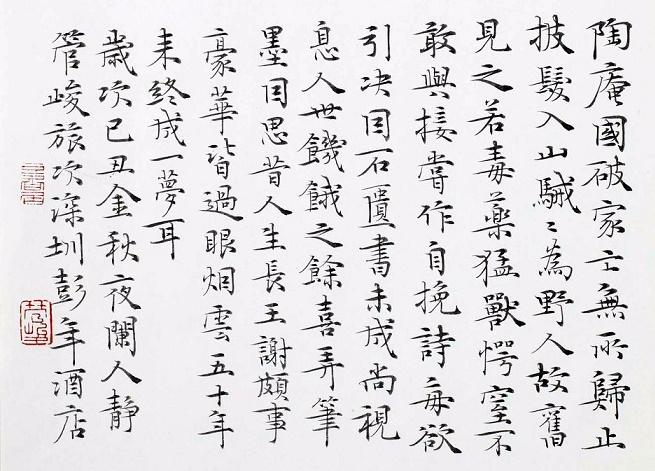 《陶庵梦忆序》张岱文言文原文注释翻译
