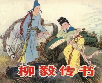 《柳毅传书》文言文原文注释翻译