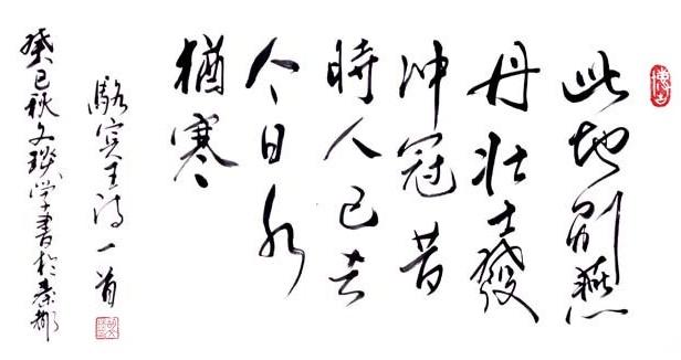 《易水送别》骆宾王唐诗注释翻译赏析