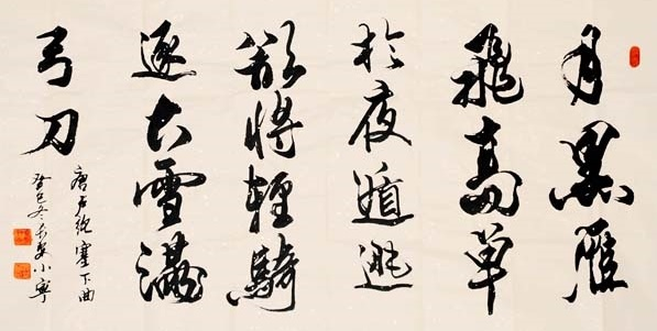 Image result for 卢纶 月黑雁飞高