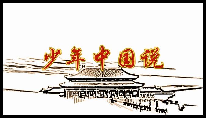 《少年中国说》梁启超文言文原文注释翻译 1 35