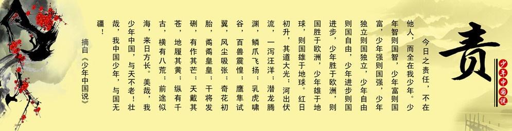 《少年中国说》梁启超文言文原文注释翻译 2 30