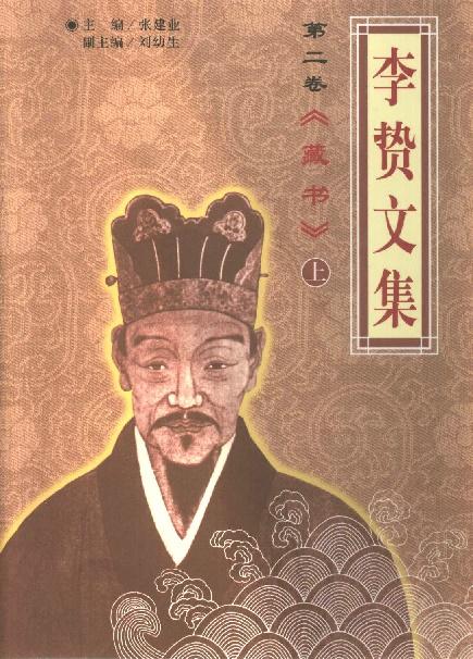 《又与焦弱侯》李贽文言文原文注释翻译