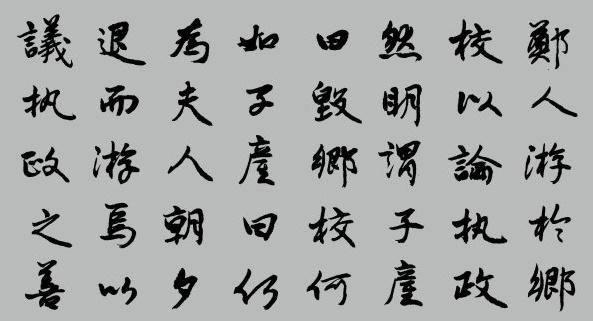 《子产不毁乡校》文言文原文注释翻译