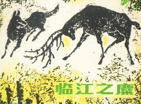 《临江之麋》柳宗元文言文原文注释翻译