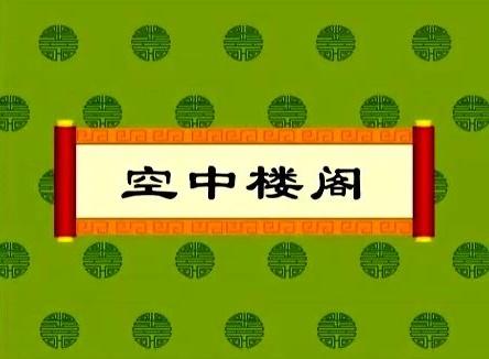 《空中楼阁》文言文原文注释翻译
