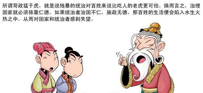 《苛政猛于虎》文言文原文注释翻译