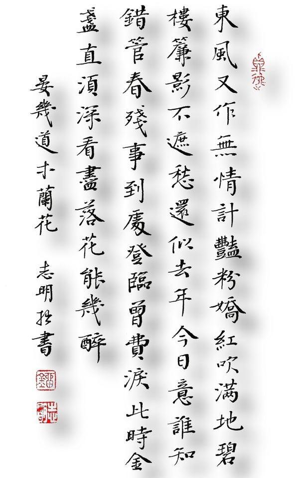 《木兰花·东风又作无情计》晏几道宋词注释翻译赏析 5 76