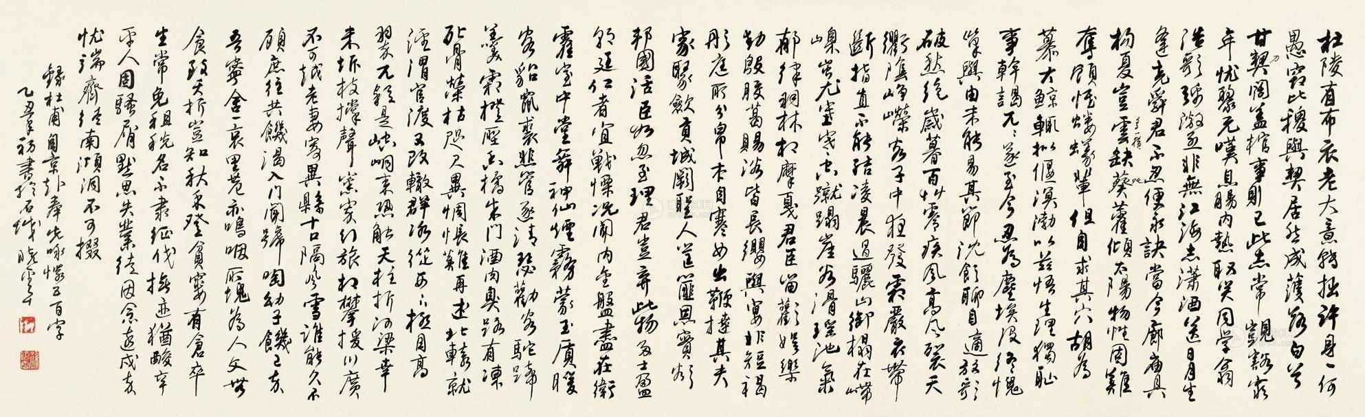 《自京赴奉先县咏怀五百字》杜甫唐诗注释翻译赏析
