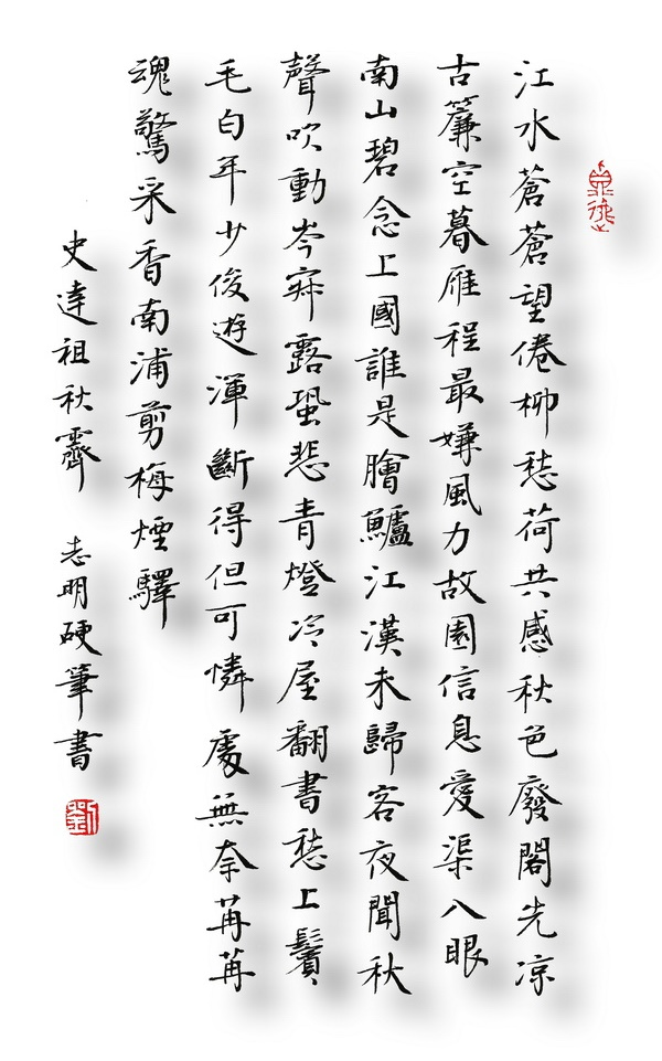《秋霁·江水苍苍》史达祖宋词注释翻译赏析 4 162