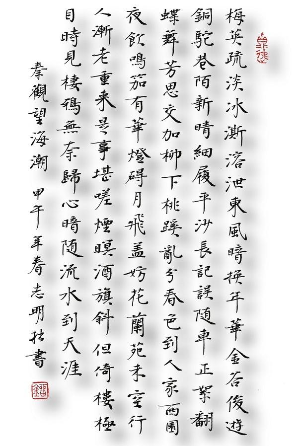 《望海潮·洛阳怀古》秦观宋词注释翻译赏析