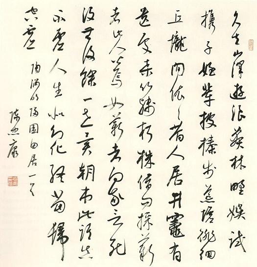 《归园田居·久去山泽游》陶渊明原文注释翻译赏析 1 147