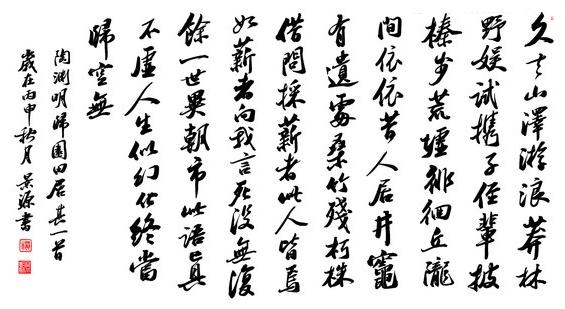 《归园田居·久去山泽游》陶渊明原文注释翻译赏析 2 144