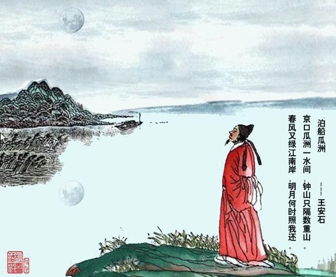1069什么意思_春风又绿江南岸,明月何时照我还。全诗意思及赏析 | 古诗学习网
