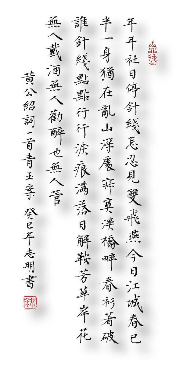 《青玉案·年年社日停针线》黄公绍宋词注释翻译赏析 4 30