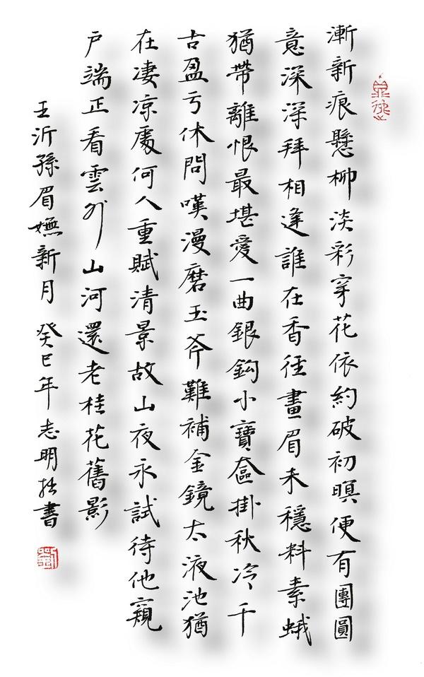 《眉妩·新月》王沂孙宋词注释翻译赏析 4 53