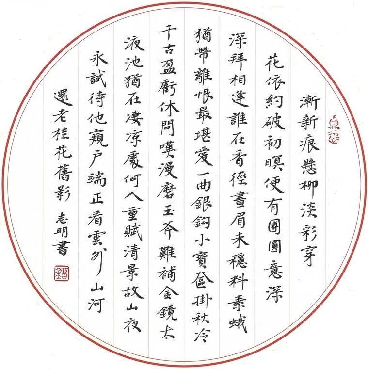 《眉妩·新月》王沂孙宋词注释翻译赏析 6 40