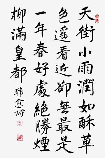 《初春小雨》韩愈唐诗注释翻译赏析
