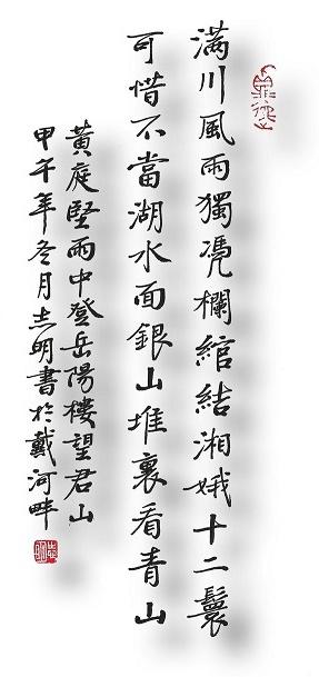 满川风雨独凭栏,绾结湘娥十二鬟。全诗意思及赏析 7 126