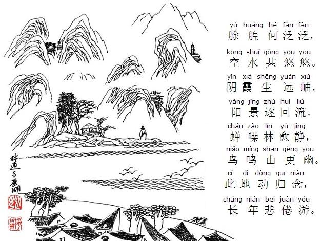 阴霞生远岫,阳景逐回流。全诗意思及赏析 9 26