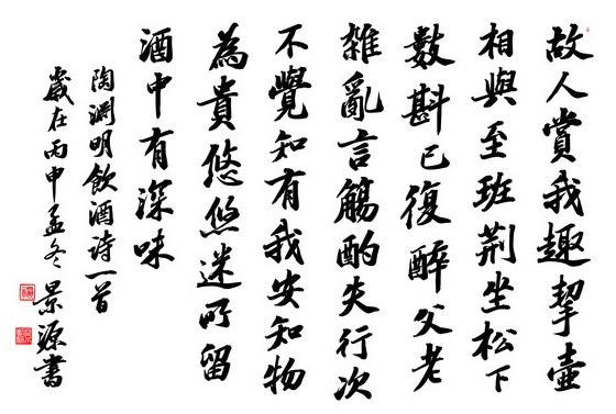 《饮酒·其十四》陶渊明原文注释翻译赏析 014