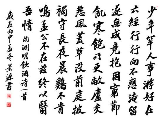 《饮酒·其十六》陶渊明原文注释翻译赏析