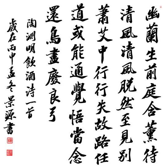 《饮酒·幽兰生前庭》陶渊明原文注释翻译赏析 017