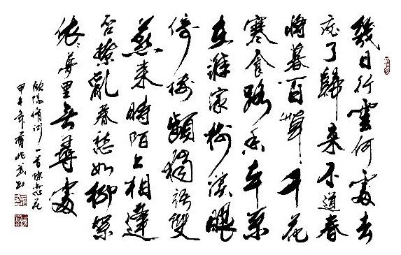 《鹊踏枝·几日行云何处去》冯延巳原文注释翻译赏析 6 78