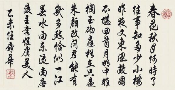 《虞美人·春花秋月何时了》李煜原文注释翻译赏析