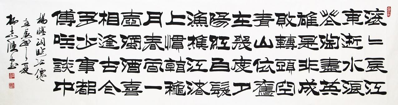 《临江仙·滚滚长江东逝水》杨慎原文注释翻译赏析 32