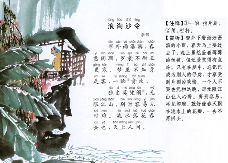 《浪淘沙令·帘外雨潺潺》李煜原文注释翻译赏析 4 32