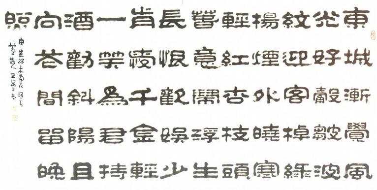 《玉楼春·春景》宋祁宋词注释翻译赏析 10 5