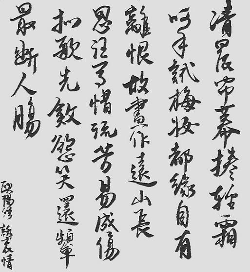《诉衷情·眉意》欧阳修宋词注释翻译赏析 10 7