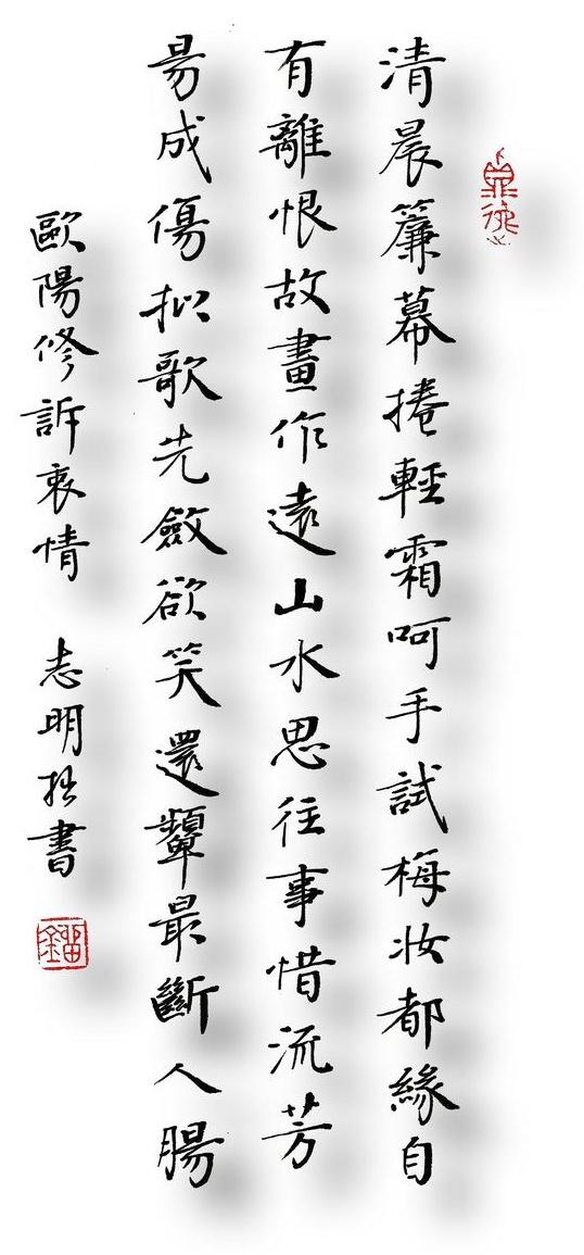 《诉衷情·眉意》欧阳修宋词注释翻译赏析 12 5
