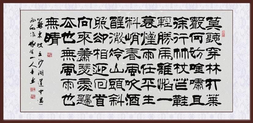 《定风波·三月七日》苏轼宋词注释翻译赏析